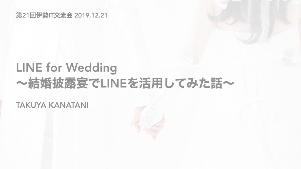 LINE for Wedding ʙ݁ࠗ൸࿐ԅͰLINEΛ׆༻ͯ͠Έͨʙ TAKUYA KA...