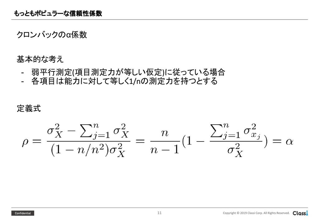 もっともポピュラーな信頼性係数  クロンバックのα係数 基本的な考え - 弱平行測定 項目測...
