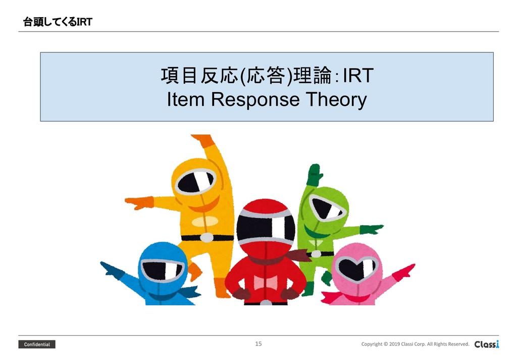 台頭してくるIRT 項目反応(応答)理論:IRT Item Response Theory