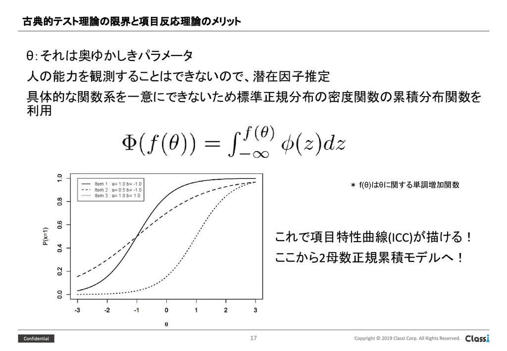 古典的テスト理論の限界と項目反応理論のメリット  θ:それは奥ゆかしきパラメータ 人の能力を...
