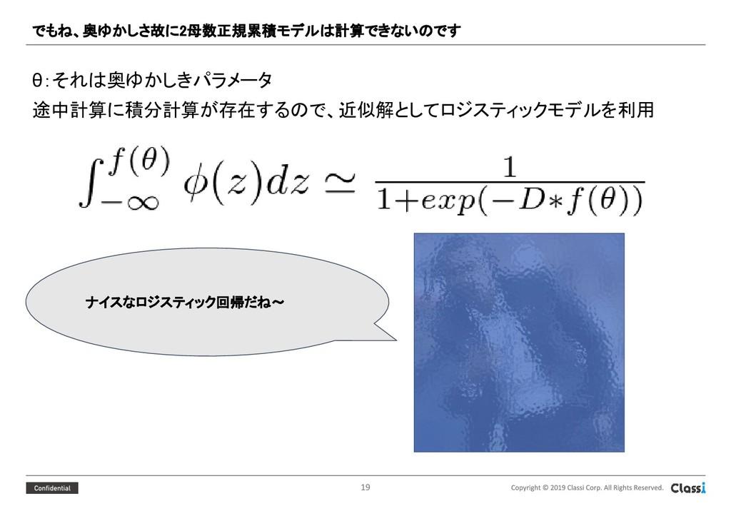 でもね、奥ゆかしさ故に2母数正規累積モデルは計算できないのです  θ:それは奥ゆかしきパラメ...