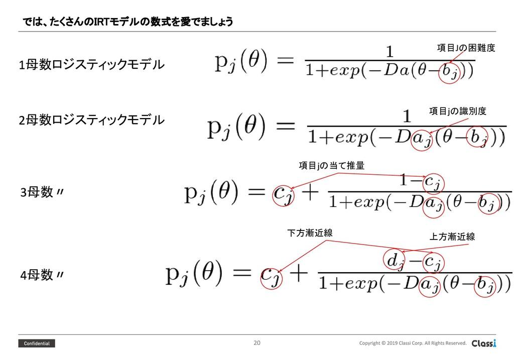 では、たくさんのIRTモデルの数式を愛でましょう  母数ロジスティックモデル 母数ロジスティ...