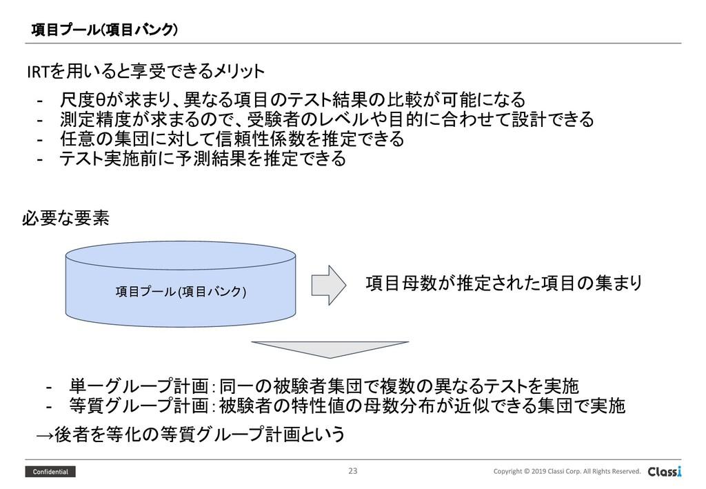項目プール(項目バンク) を用いると享受できるメリット - 尺度θが求まり、異なる項目のテス...