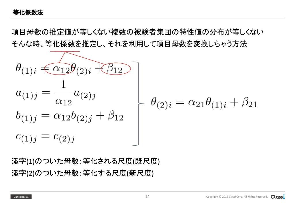 等化係数法 項目母数の推定値が等しくない複数の被験者集団の特性値の分布が等しくない そんな時...
