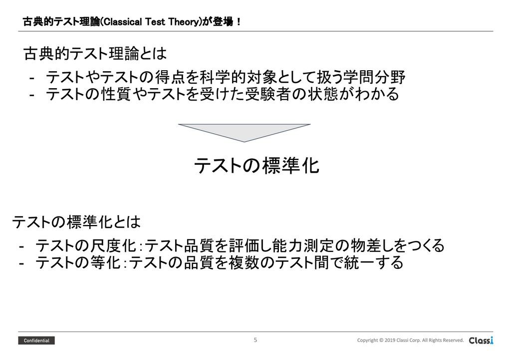 古典的テスト理論(Classical Test Theory)が登場!  古典的テスト理論と...