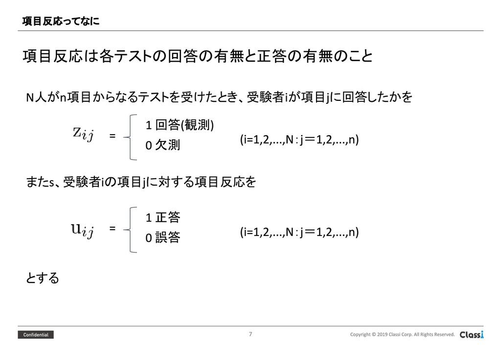 項目反応ってなに 項目反応は各テストの回答の有無と正答の有無のこと 人が 項目からなるテスト...