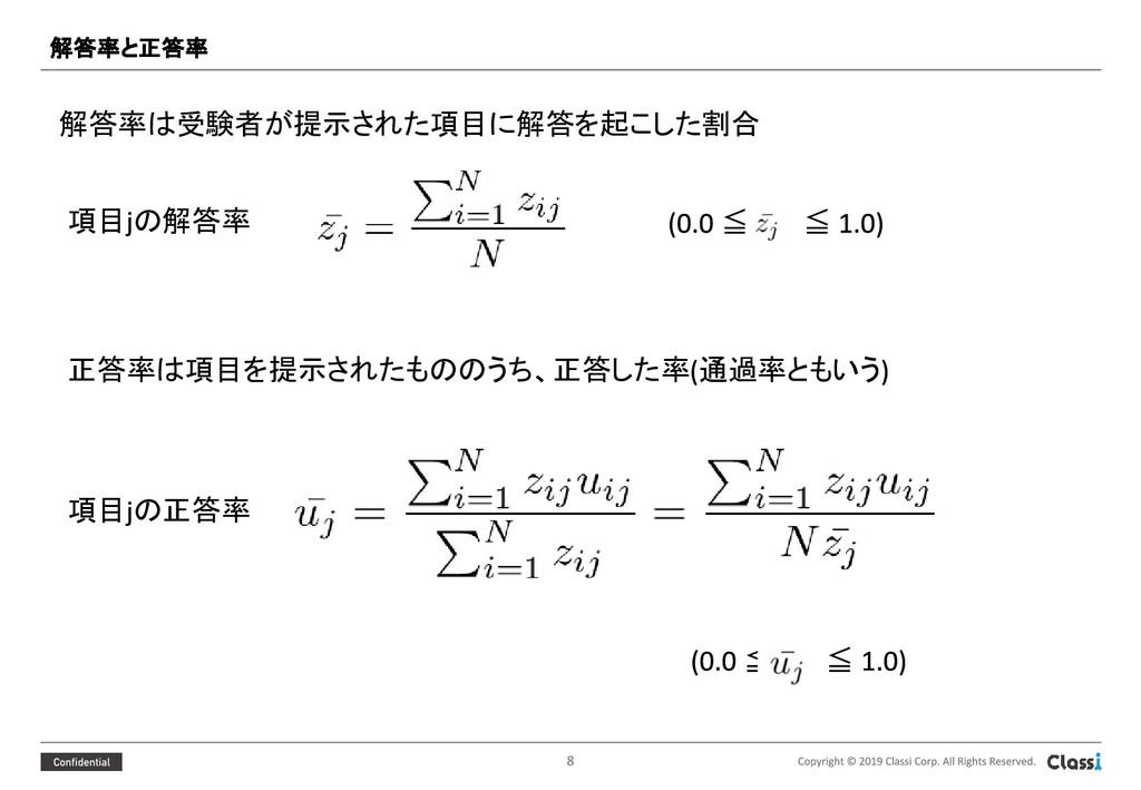 解答率と正答率 解答率は受験者が提示された項目に解答を起こした割合 項目 の解答率 ≦ ≦ ...