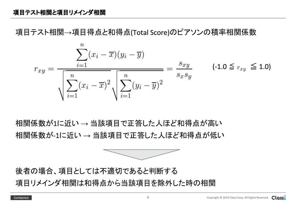 項目テスト相関と項目リメインダ相関  項目テスト相関→項目得点と和得点 のピアソンの積率相関...