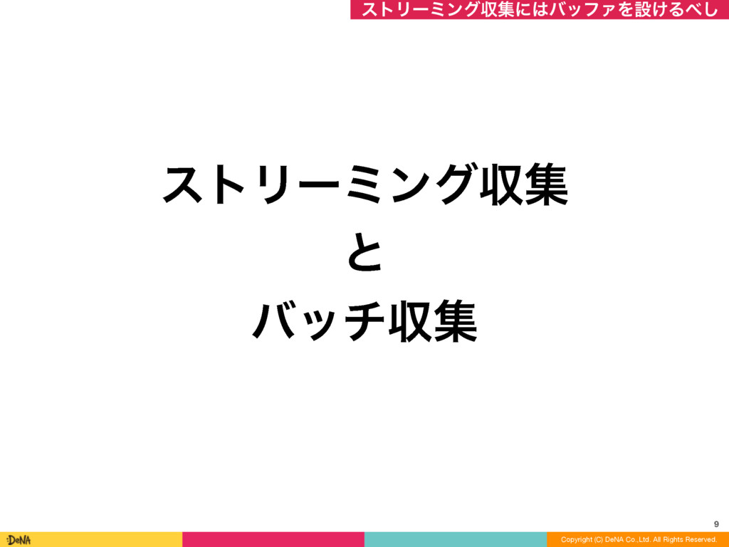 ετϦʔϛϯάऩू ͱ όονऩू 9 Copyright (C) DeNA Co.,L...