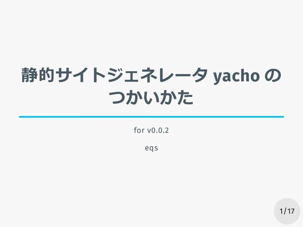 静的サイトジェネレータ yacho の つかいかた for v0.0.2 eqs 1/17