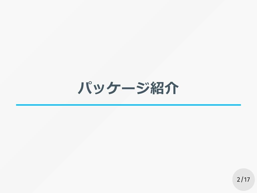 パッケージ紹介 2/17