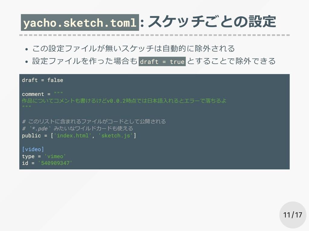 yacho.sketch.toml : スケッチごとの設定 この設定ファイルが無いスケッチは⾃...