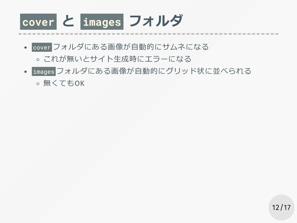 cover と images フォルダ cover フォルダにある画像が⾃動的にサムネになる ...