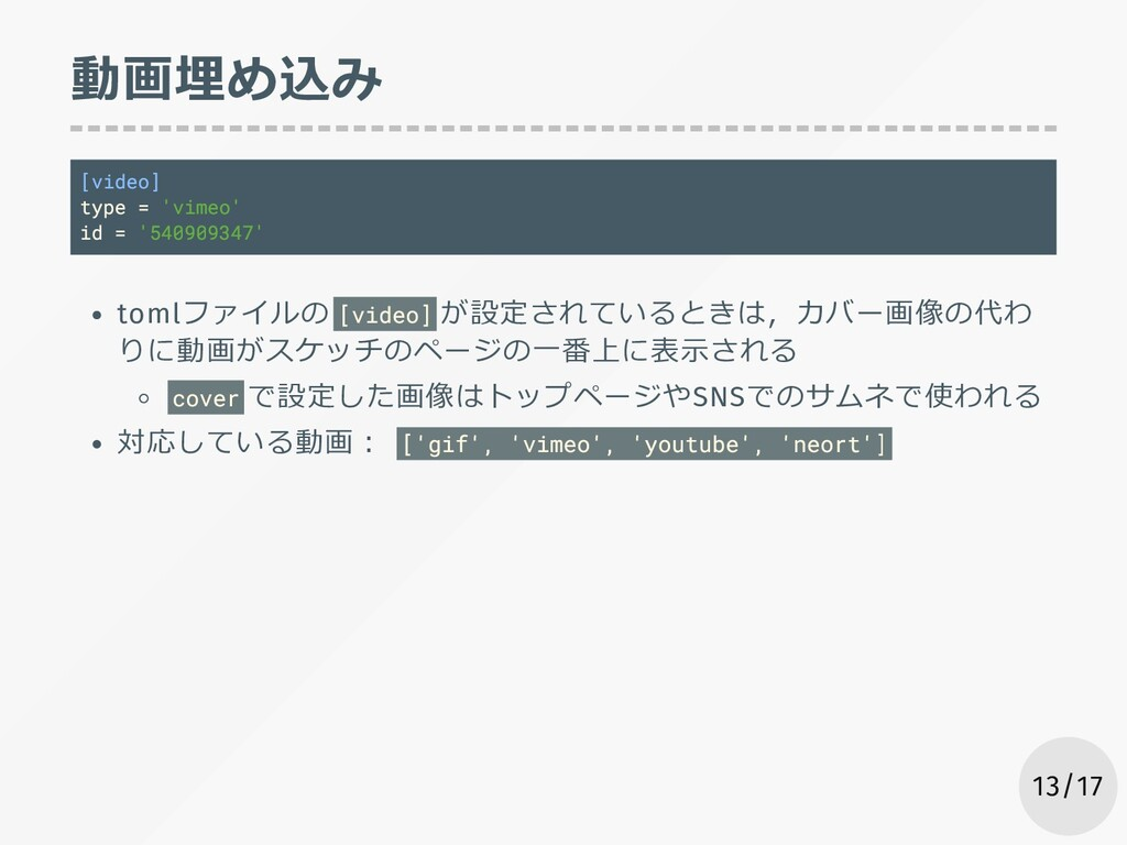 動画埋め込み [video] type = 'vimeo' id = '540909347' ...