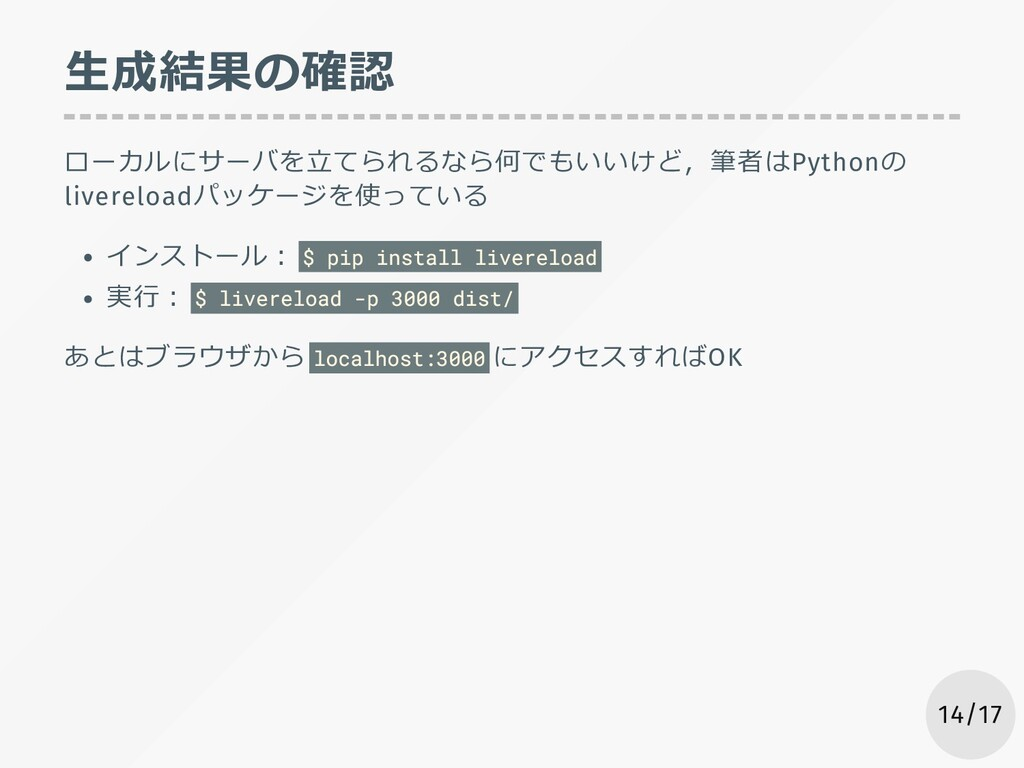 ⽣成結果の確認 ローカルにサーバを⽴てられるなら何でもいいけど,筆者はPythonの live...