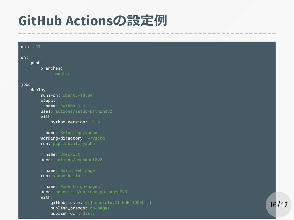 GitHub Actionsの設定例 name: CI on: push: branches:...
