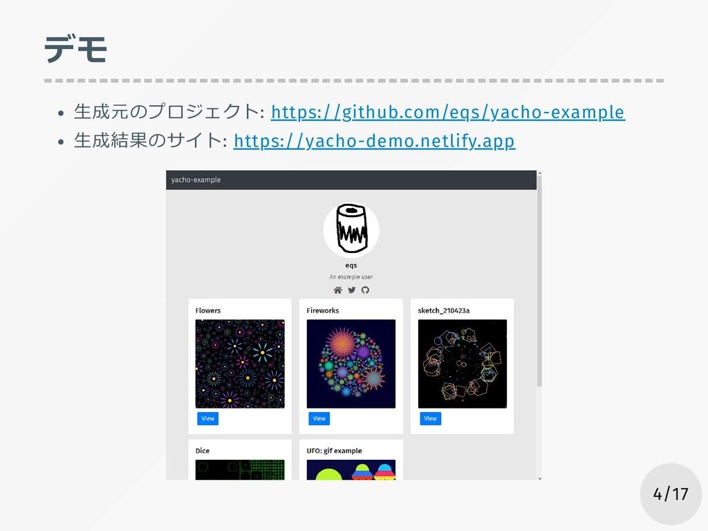 デモ ⽣成元のプロジェクト: https://github.com/eqs/yacho-exa...