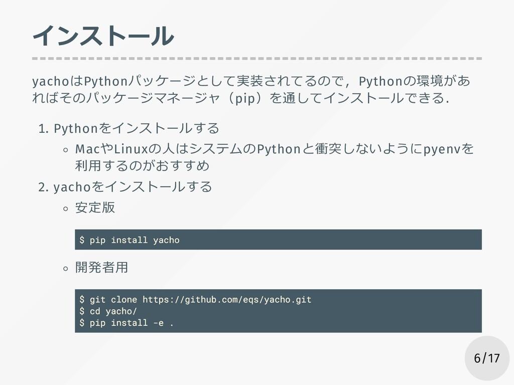 インストール yachoはPythonパッケージとして実装されてるので,Pythonの環境があ...