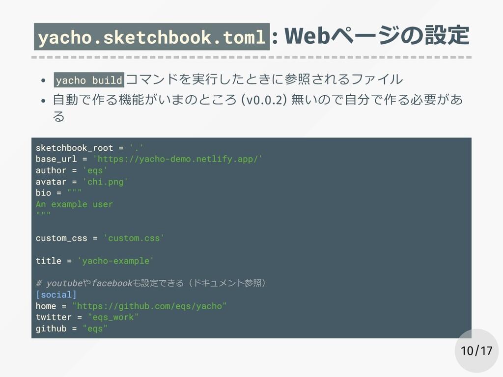 yacho.sketchbook.toml : Webページの設定 yacho build コ...