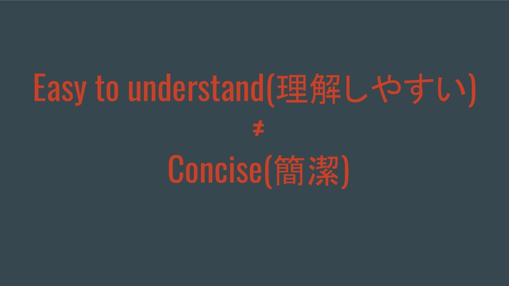 Easy to understand(理解しやすい) ≠ Concise(簡潔)
