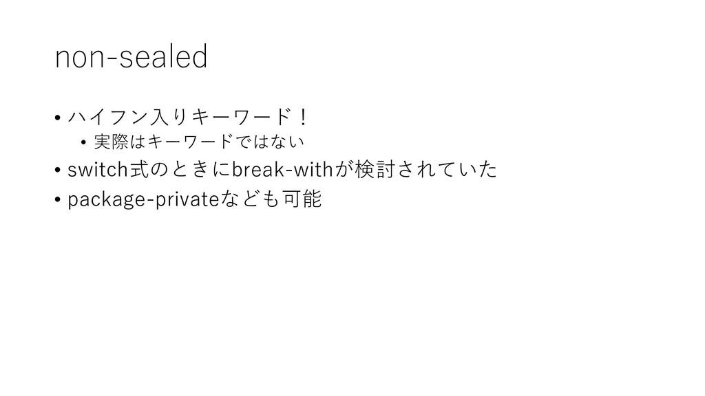 non-sealed • ハイフン入りキーワード! • 実際はキーワードではない • swit...