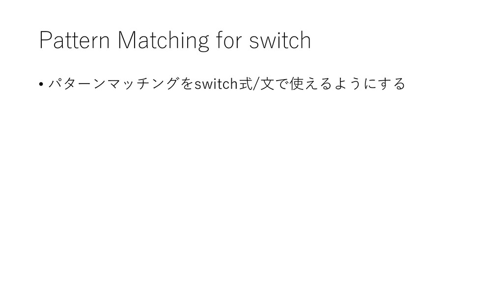 Pattern Matching for switch • パターンマッチングをswitch式...