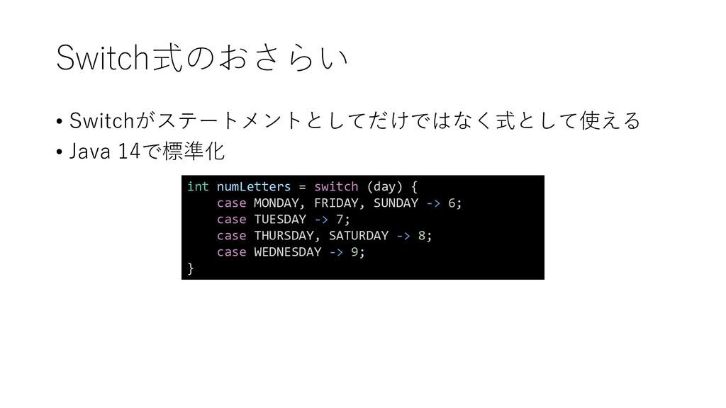 Switch式のおさらい • Switchがステートメントとしてだけではなく式として使える •...
