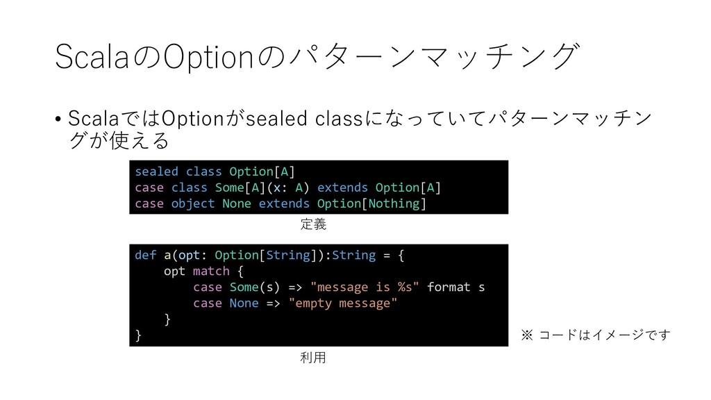 ScalaのOptionのパターンマッチング • ScalaではOptionがsealed c...
