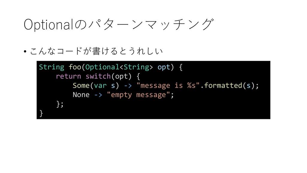 Optionalのパターンマッチング • こんなコードが書けるとうれしい String foo...