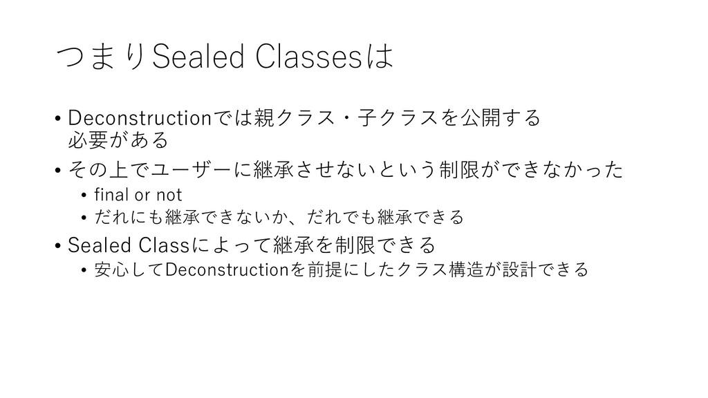 つまりSealed Classesは • Deconstructionでは親クラス・子クラスを...