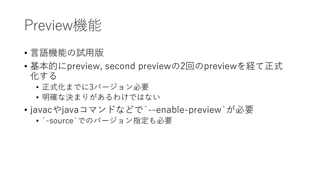 Preview機能 • 言語機能の試用版 • 基本的にpreview, second prev...