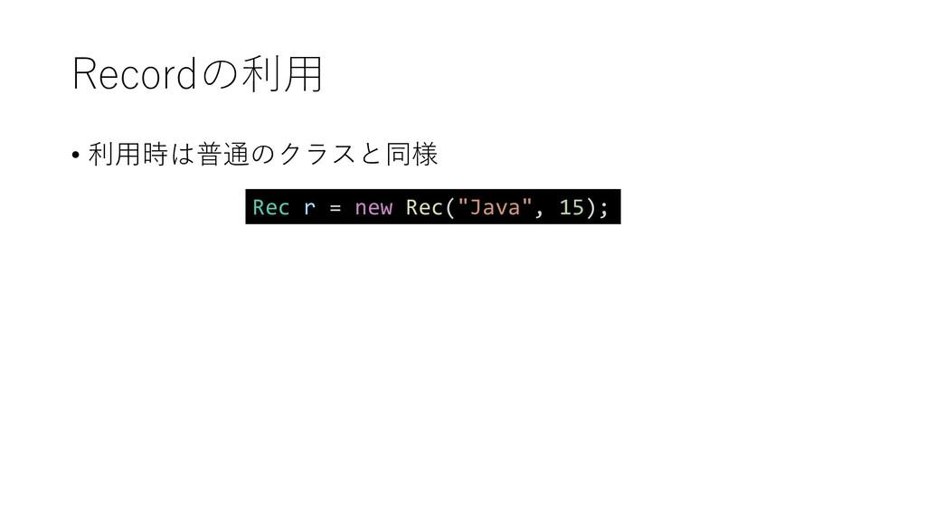 "Recordの利用 • 利用時は普通のクラスと同様 Rec r = new Rec(""Java..."