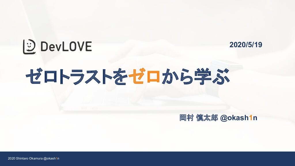 2020 Shintaro Okamura @okash1n 2020/5/19 ゼロトラスト...