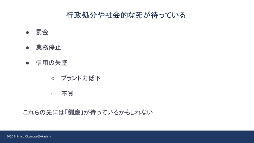 2020 Shintaro Okamura @okash1n 行政処分や社会的な死が待っている...