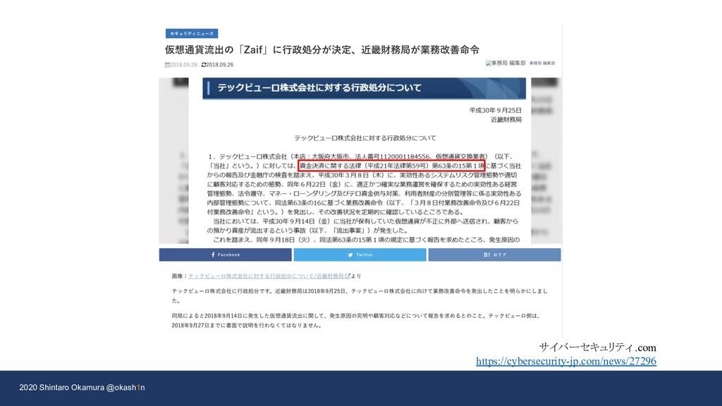 2020 Shintaro Okamura @okash1n サイバーセキュリティ .com ...