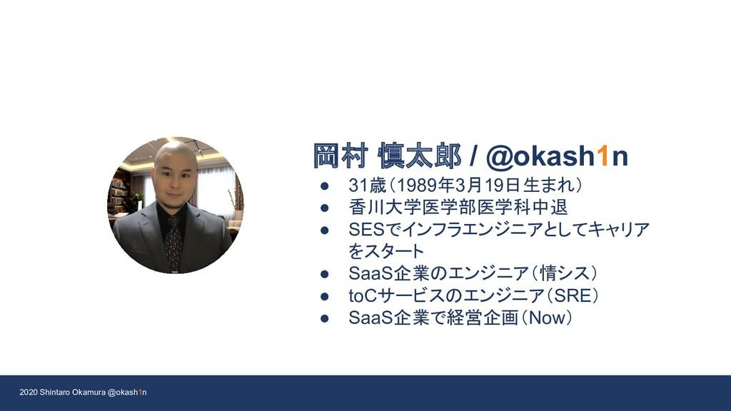 2020 Shintaro Okamura @okash1n 岡村 慎太郎 / @okash1...