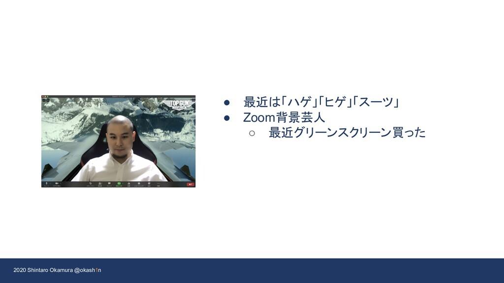 2020 Shintaro Okamura @okash1n ● 最近は「ハゲ」「ヒゲ」「スー...