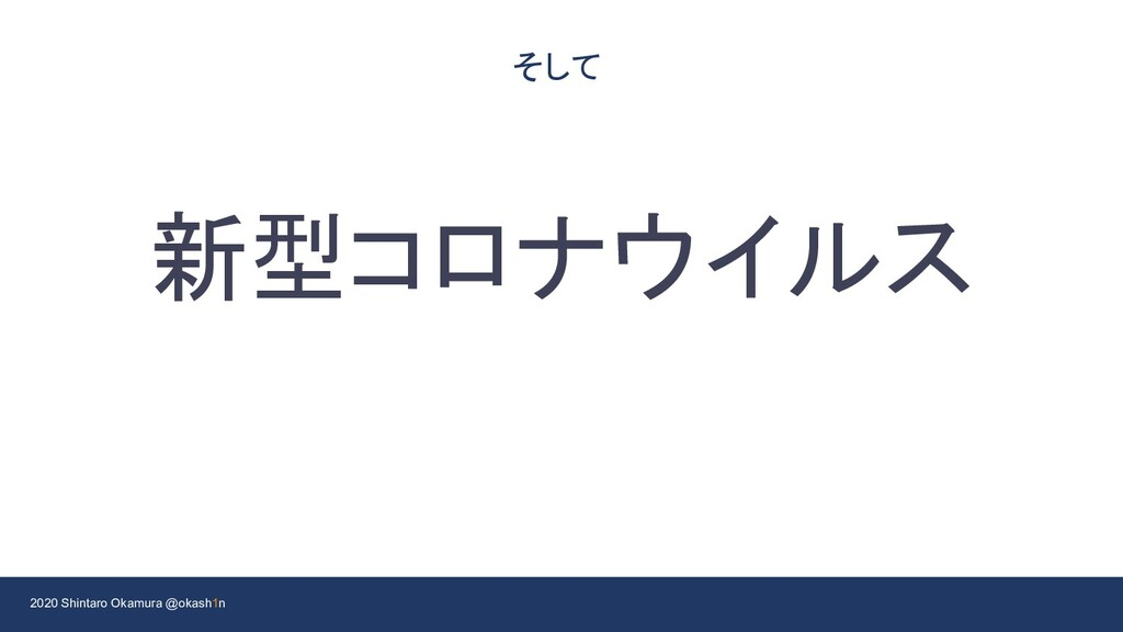 2020 Shintaro Okamura @okash1n そして 新型コロナウイルス