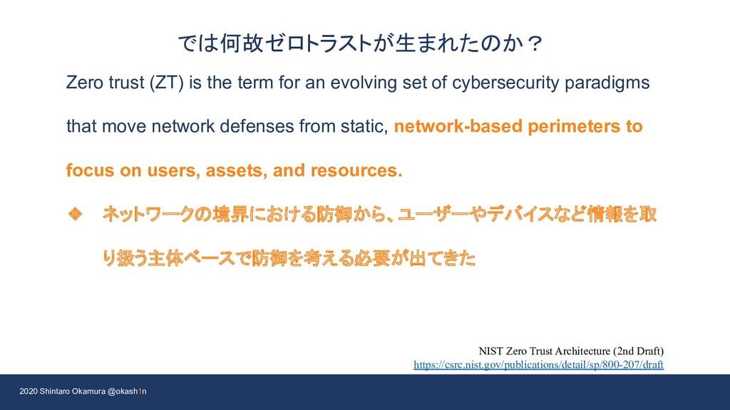 2020 Shintaro Okamura @okash1n では何故ゼロトラストが生まれたの...