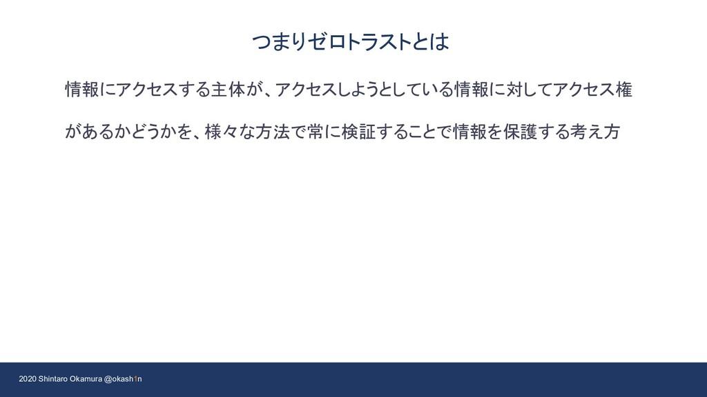 2020 Shintaro Okamura @okash1n つまりゼロトラストとは 情報にア...