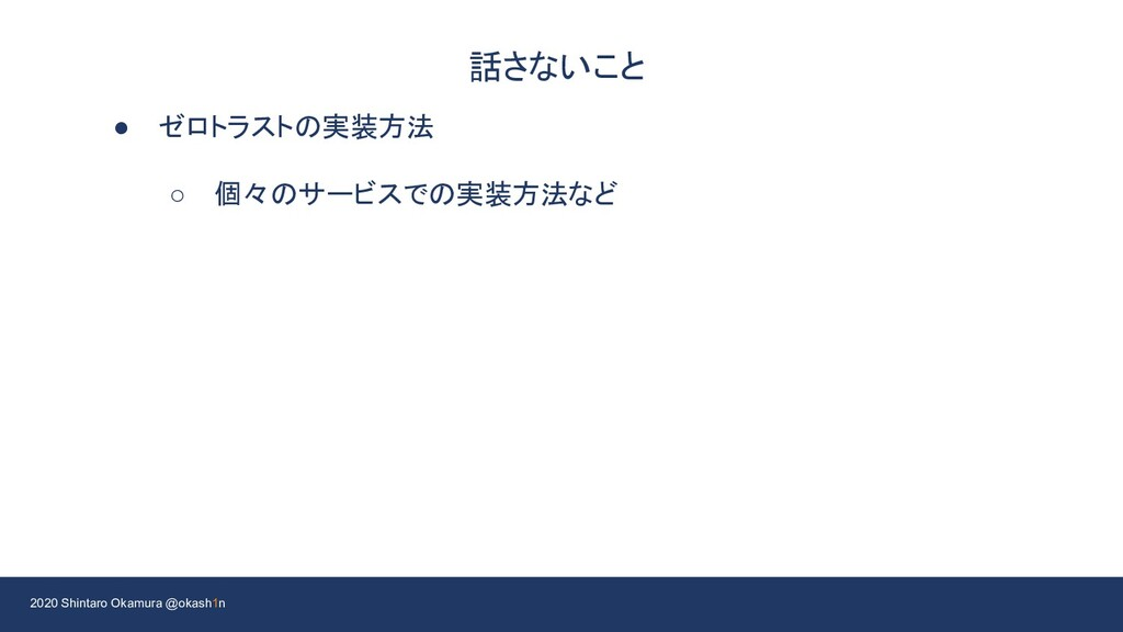 2020 Shintaro Okamura @okash1n 話さないこと ● ゼロトラストの...