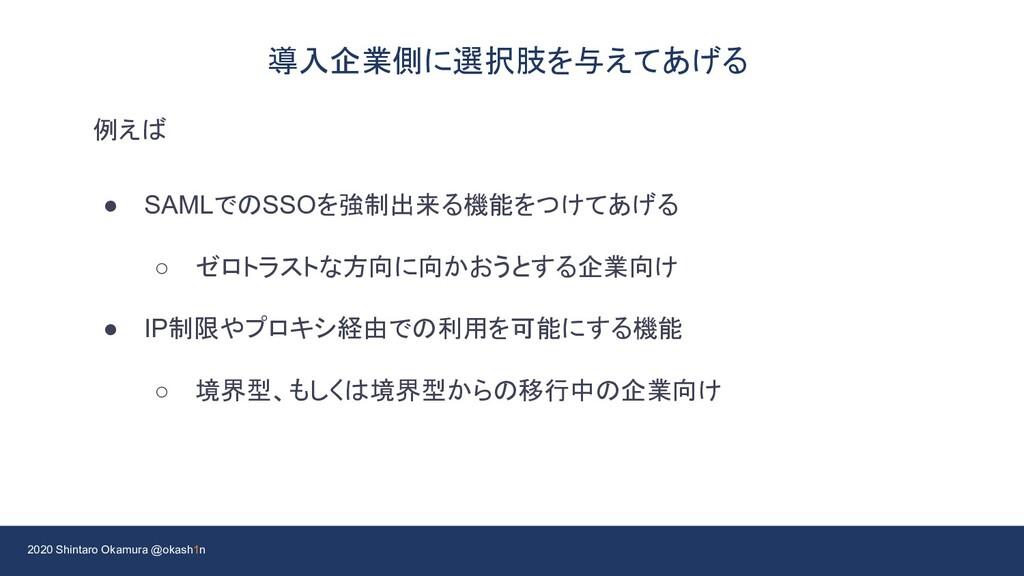 2020 Shintaro Okamura @okash1n 導入企業側に選択肢を与えてあげる...