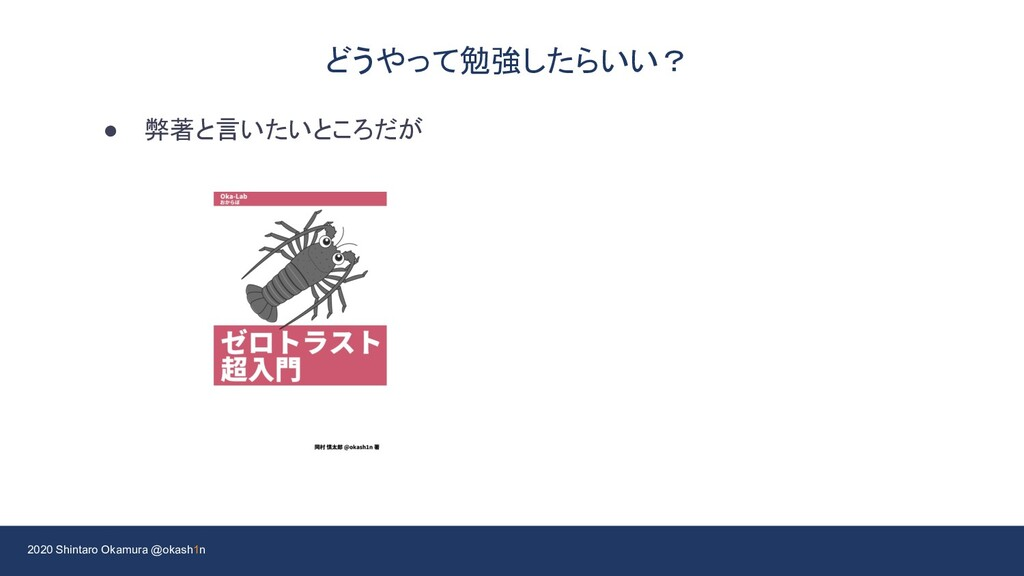 2020 Shintaro Okamura @okash1n どうやって勉強したらいい? ● ...
