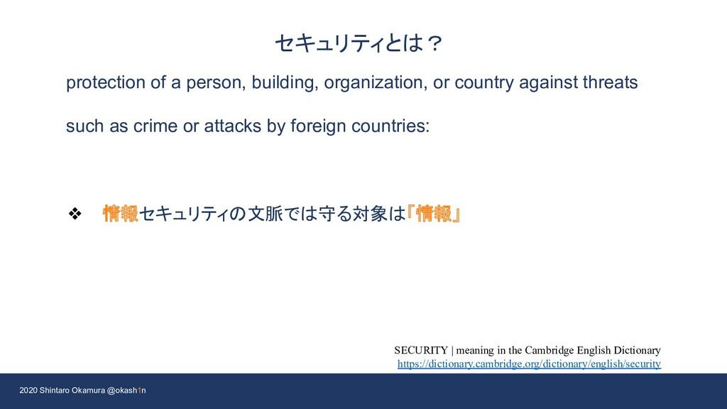2020 Shintaro Okamura @okash1n セキュリティとは? protec...