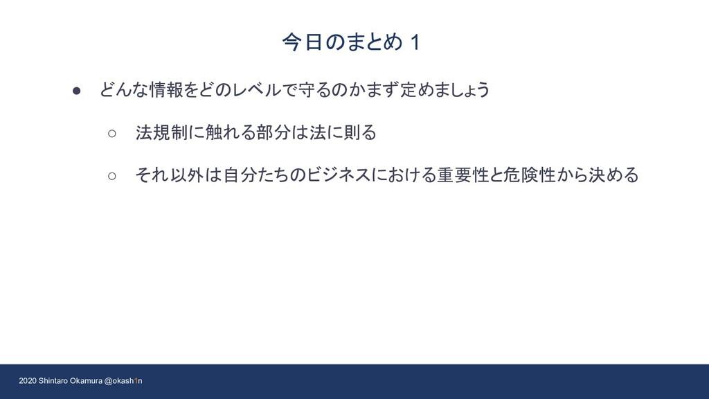 2020 Shintaro Okamura @okash1n 今日のまとめ 1 ● どんな情報...