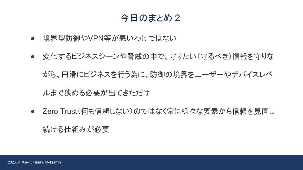 2020 Shintaro Okamura @okash1n 今日のまとめ 2 ● 境界型防御...