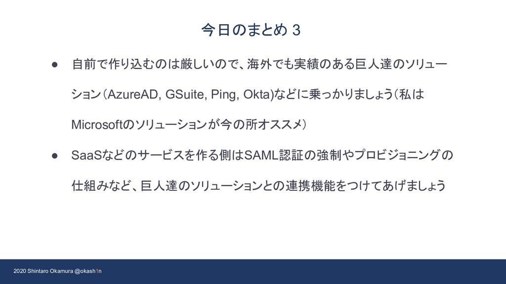 2020 Shintaro Okamura @okash1n 今日のまとめ 3 ● 自前で作り...