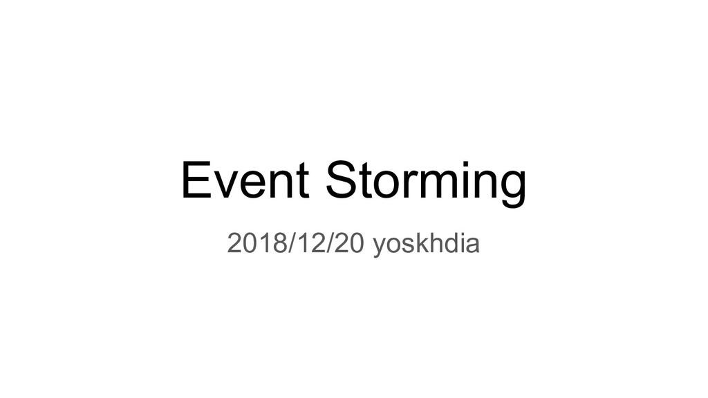 Event Storming 2018/12/20 yoskhdia