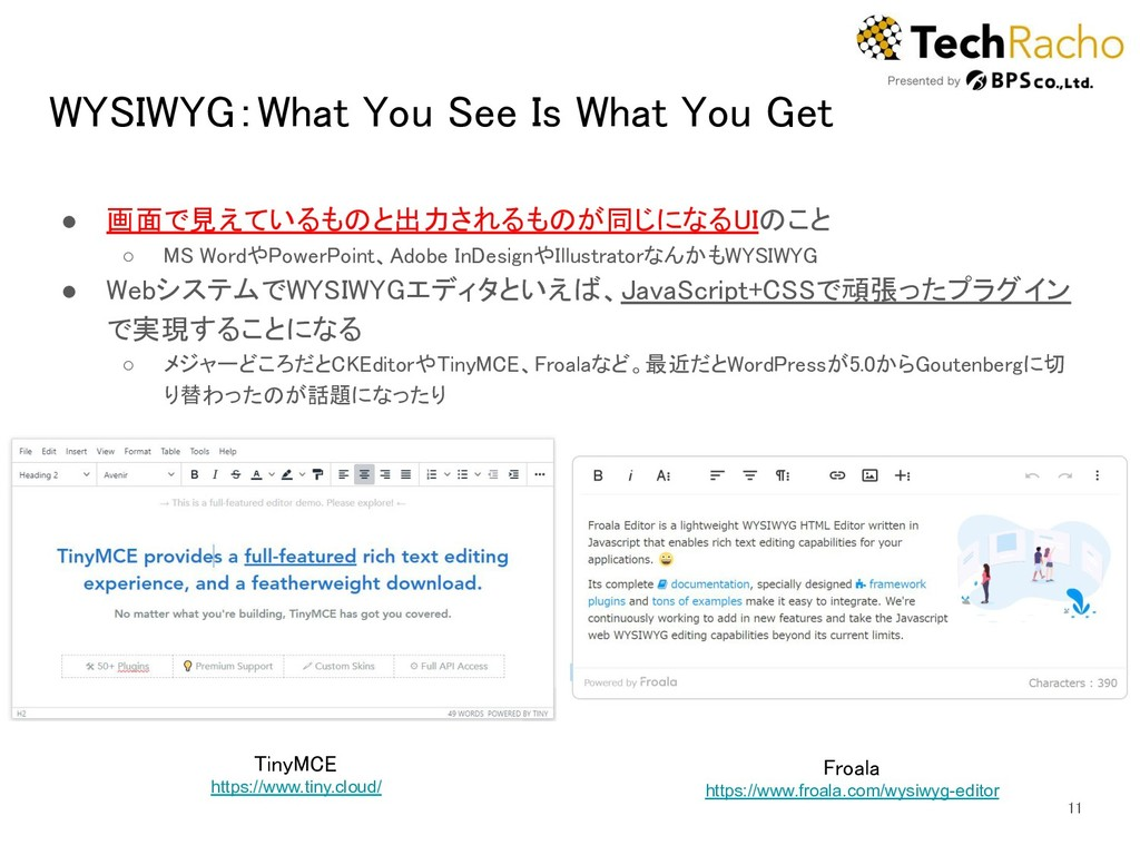 WYSIWYG:What You See Is What You Get