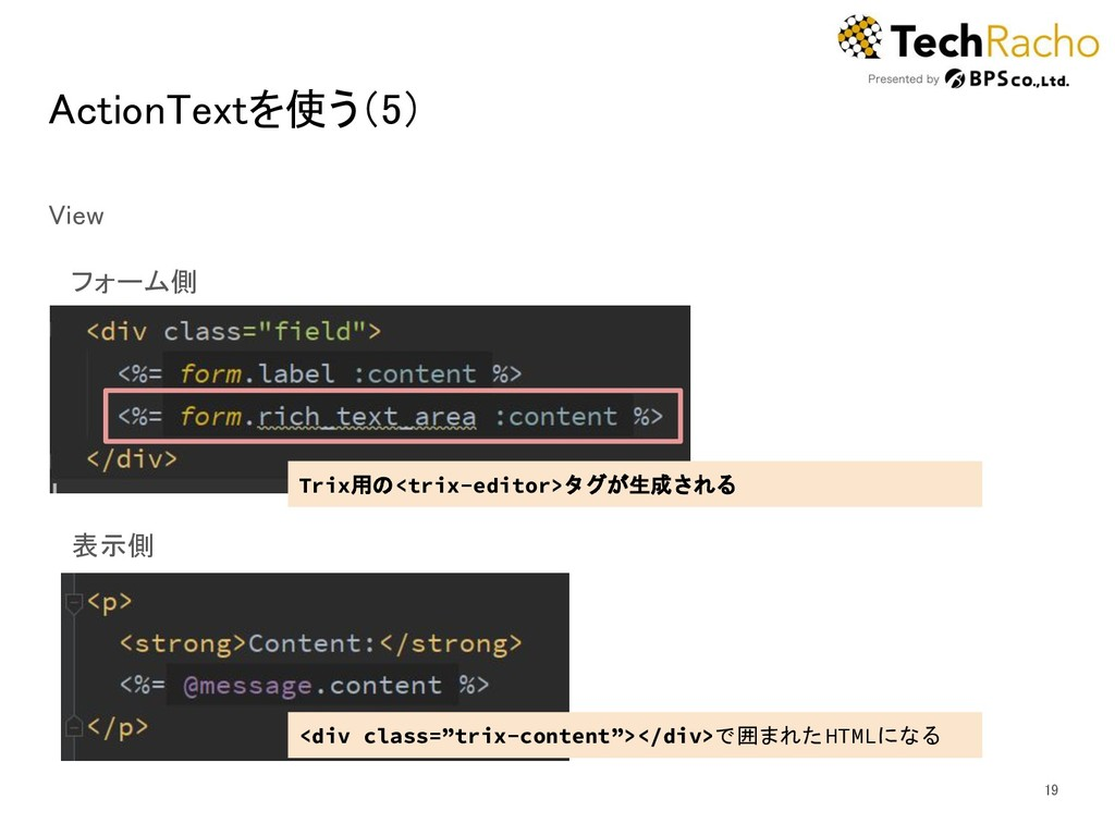 ActionTextを使う(5)